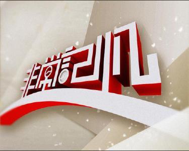云上鄂州《非常记忆》,等你来投稿!