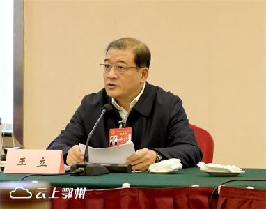 省人大代表、鄂州市委书记、市人大常委会主任王立:建议将鄂州临空经济区建设上升为国家战略