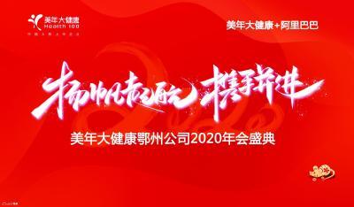 云上鄂州直播   扬帆启航 携手并进——美年大健康鄂州公司2020年会盛典