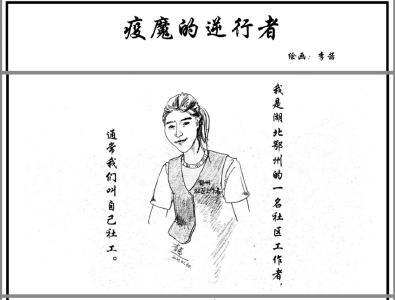 疫魔的逆行者(手绘漫画)