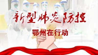 新型肺炎防控·鄂州在行动 | 我市获社会各界捐赠千万余元