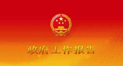 政府工作报告 ——2020年1月5日在鄂州市第八届人民代表大会第四次会议上