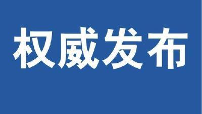 湖北省启动重大突发公共卫生事件一级响应