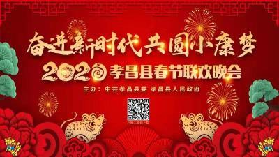 直播 | 2020孝昌县春节联欢晚会