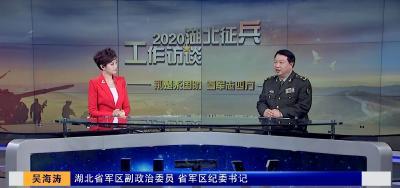 """湖北省军区吴海涛少将解读""""一年两征"""""""