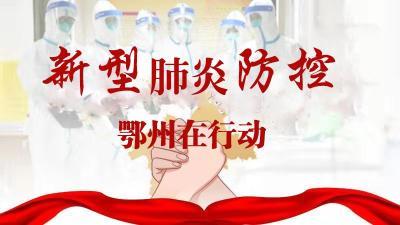 鄂州市防控指挥部发布3号令.