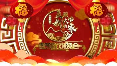 """直播   """"美丽大冶我的家""""2020年春节联欢晚会"""