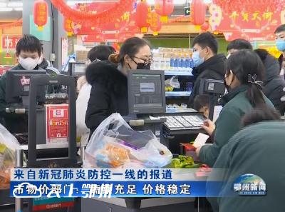 市物价监管部门:蔬菜肉类供应充足 价格稳定