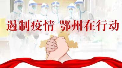"""鄂州临空经济区:上下""""一盘棋"""" 同心抗疫情"""