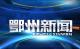 2020年2月21日《鄂州新闻》