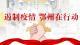 2月4日12:00起,鄂州实行居民出行管控:每家每两天可派1人出门采购