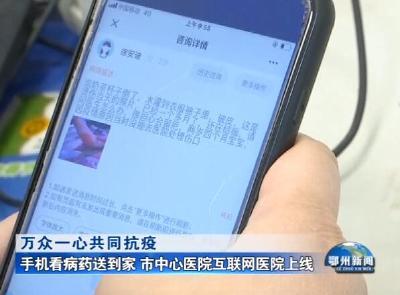 手机看病药送到家 市中心医院互联网医院上线