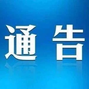 官方通告:鄂州临空经济区调整乡镇、村(社区)管控措施