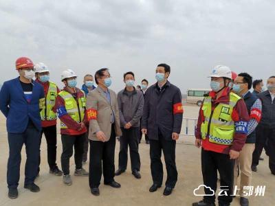 刘海军调研督导鄂州机场项目复工情况:抢抓进度赶回工期 奋力实现全年目标