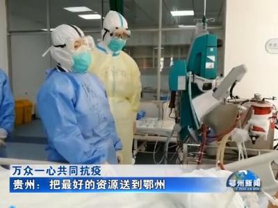 贵州援鄂医疗队:把最好的资源送到鄂州