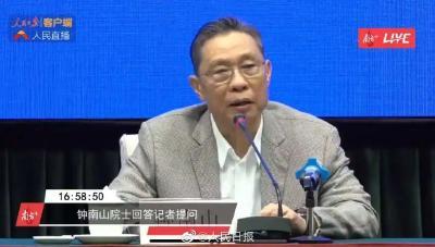 关注 | 钟南山:新冠肺炎疫情有望在6月结束