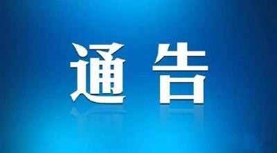 鄂州市临空经济区发出通告:清明节期间文明祭扫