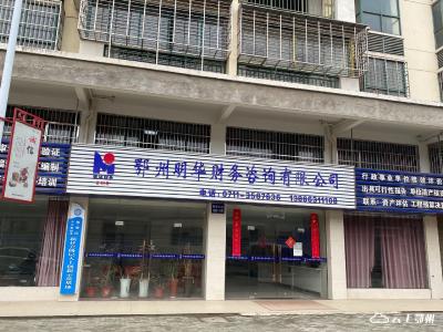 鄂州市明华财务咨询有限公司