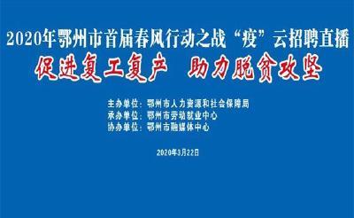 """促进复工复产,助力脱贫攻坚!2020年鄂州市首届春风行动之战""""疫""""云招聘直播"""