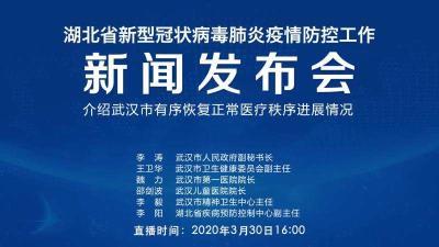 直播 | 第60场湖北新冠肺炎疫情防控工作新闻发布会 介绍武汉市有序恢复正常医疗秩序进展情况