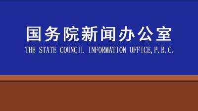 """国新办举行""""五一""""假期旅游提示和防疫知识发布会"""