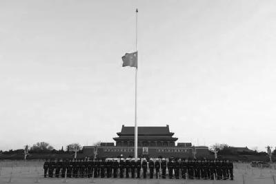 今晨天安门广场下半旗,志哀!
