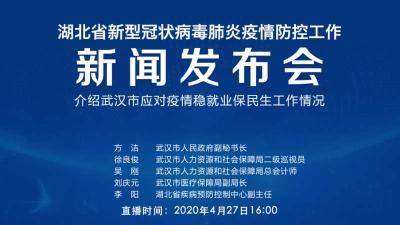 直播|第86场湖北新冠肺炎疫情防控工作新闻发布会介绍武汉市应对疫情稳就业保民生工作情况