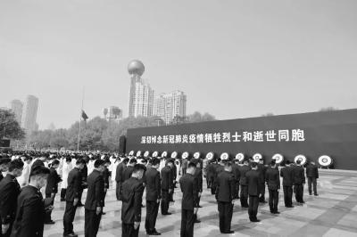 荆楚大地同悲鸣,滔滔江水寄哀思!中央指导组、湖北省领导与各界群众深切悼念牺牲烈士和逝世同胞