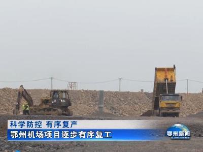 科学防控 有序复产 鄂州机场项目逐步有序复工