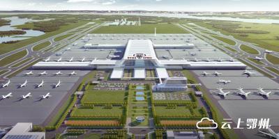 鄂州机场特殊消防设计通过专家组评审