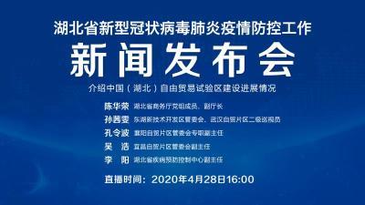 直播|第87场湖北新冠肺炎疫情防控工作新闻发布会介绍中国(湖北)自由贸易试验区建设进展情况