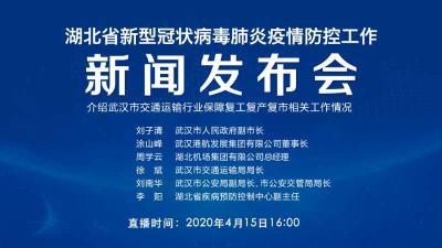 直播丨第74场湖北新冠肺炎疫情防控工作新闻发布会介绍武汉市交通运输行业保障复工复产复市相关工作情况