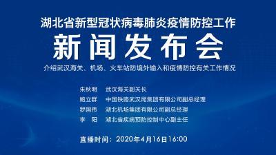 直播|第75场湖北新冠肺炎疫情防控工作新闻发布会介绍武汉海关、机场、火车站防境外输入和疫情防控有关工作情况
