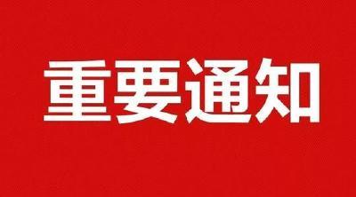 """又一援企惠企政策来了!湖北省纪委监委出台服务保障民企发展""""新十条"""""""