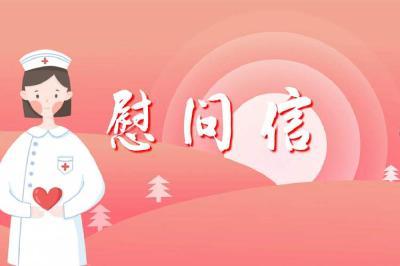 中共湖北省委 湖北省人民政府 致全省护理工作者的慰问信