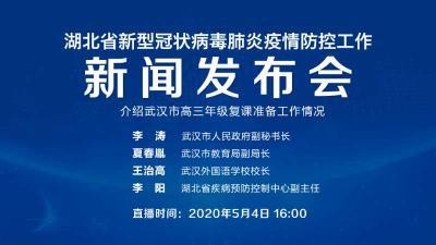 直播|第91场湖北新冠肺炎疫情防控工作新闻发布会介绍武汉市高三年级复课准备工作情况