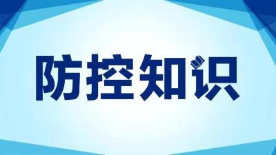 湖北省新冠肺炎疫情常态化防控指引——家政服务人员防控指引