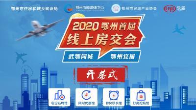 直播:2020鄂州首届线上房交会开幕式