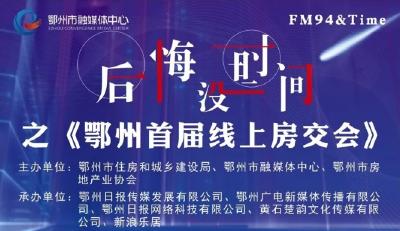 直播:《2020鄂州首届线上房交会》专访