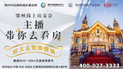直播:主播带你去看房系列--武汉恒大文化旅游城