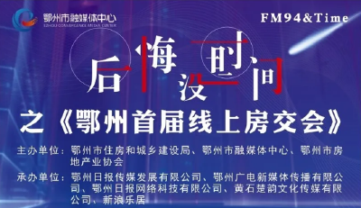 直播:线上房交会——锦湖•宝丽嘉园