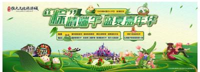这个端午,武汉恒大文化旅游城给您不一样的惊喜!