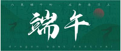 """@所有人 莲湖锦城""""端午节活动预告""""拍了拍你"""