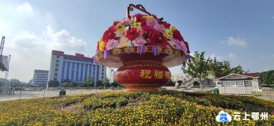 """鄂州迄今为止最大扎景!""""国庆大花篮""""绽放凤凰广场"""