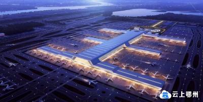 定了!5年内建成湖北鄂州专业性货运枢纽机场