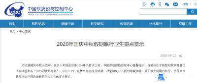 中国疾控中心发布重要提示!事关你的国庆中秋假期