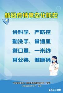 国庆中秋如何安全出游?文旅部:疫情防控为先