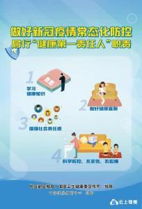 国庆中秋假期 疫情防控常态化要牢记