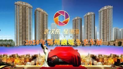 直播:2020年鄂州融媒冬季车展