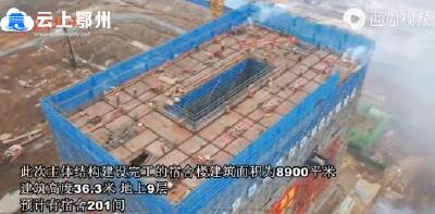 鄂州民用机场首栋单体建筑封顶